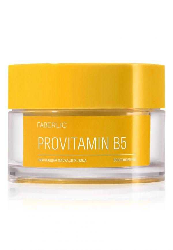 Маска для лица смягчающая Provitamin B5 Восстановление Фаберлик 0044