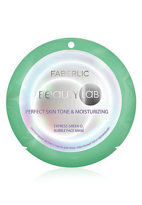 Кислородная экспресс-маска Идеальный тон и увлажнение BeautyLab Фаберлик 0234