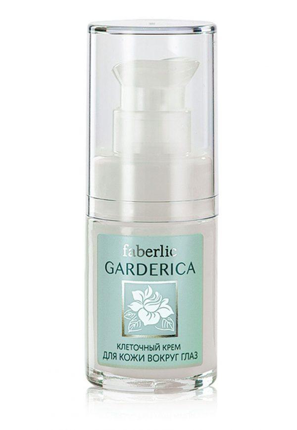 Клеточный крем для кожи вокруг глаз Garderica Фаберлик 0743