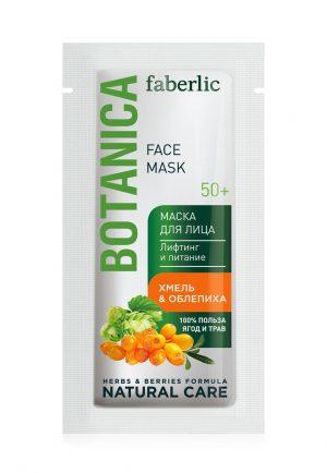 Маска для лица Хмель и Облепиха 50+ Botanica