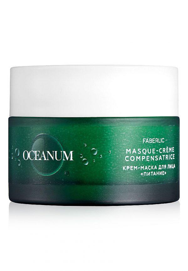 Крем-маска Питание для лица Фаберлик Oceanum 0942