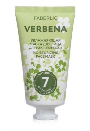 Маска для лица увлажняющая Verbena