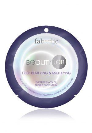 Кислородная экспресс-маска Матирование и очищение BeautyLab