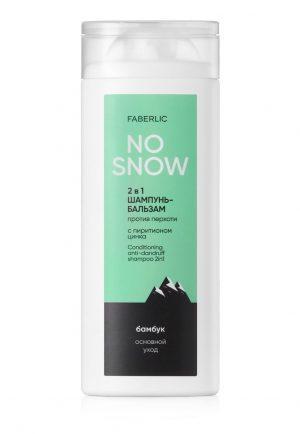 Шампунь бальзам от перхоти 2 в 1 Основной уход No Snow