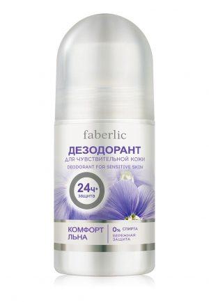 Дезодорант для чувствительной кожи Комфорт льна