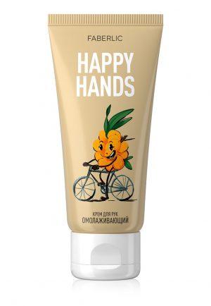 Крем для рук Омолаживающий Happy Hands