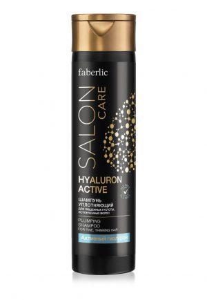 Шампунь уплотняющий для тонких волос Hyaluron Active Salon Care