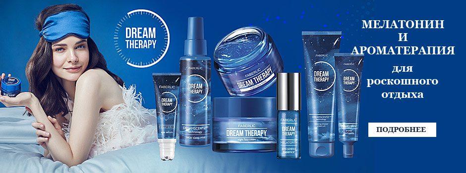 Faberlic Dream Therapy