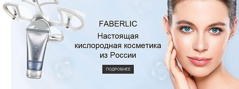 faberlic-kosmetika-expert-hair