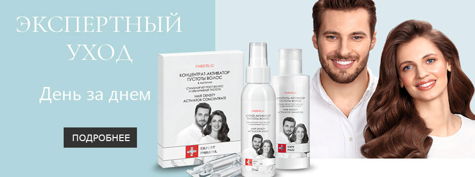 faberlic-kosmetika-biomica