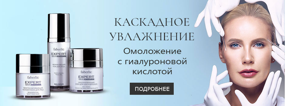 faberlic-kosmetika-bb-beauty-lab