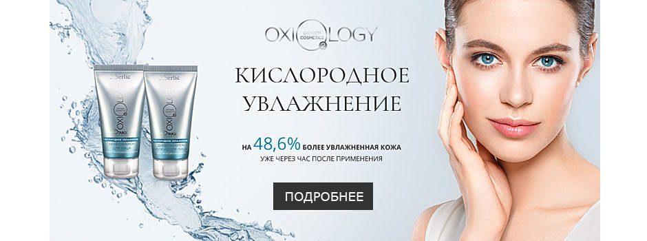 faberlic-kosmetika-oxiology