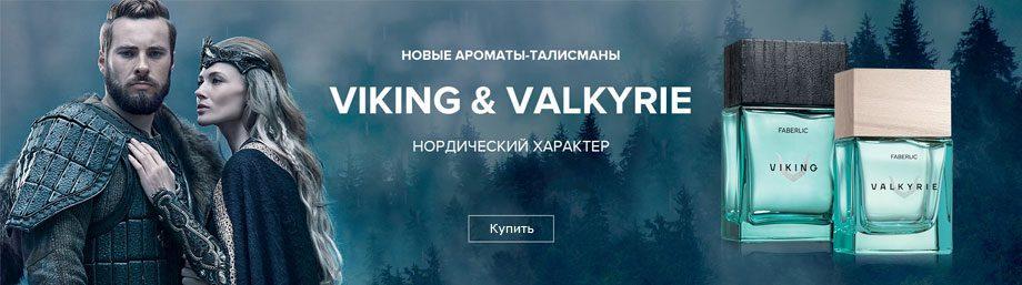 Викинг и Валькирия Faberlic